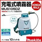 マキタ 充電式噴霧器 MUS105DZ 10L 10.8V 本体のみ