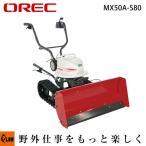 オーレック ブレード 自走除雪機 楽オス MX50A-S80