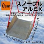 オギハラ スノーブル 軽くて丈夫なアルミ製 除雪用品 スノーダンプ ママさんダンプ