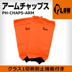 チェーンソー PLOW チェンソー用 切断防止 アームチャップス クラス1 PH-CHAPS-ARM