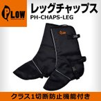 【あすつく対応】 チェーンソー PLOW チェンソー用 切断防止 レッグチャップス クラス1 PH-CHAPS-LEG