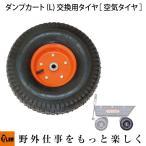 PLOW 運搬用ダンプカート 空気タイヤ仕様 L用 交換用タイヤ PH-DUMP-CART-L-OP1 パーツ 部品 車輪