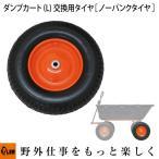 PLOW 運搬用ダンプカート ノーパンクタイヤモデル L用 交換用タイヤ PH-DUMP-CART-L-OP2 パーツ 部品 車輪