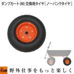 PLOW 運搬用ダンプカート ノーパンクタイヤモデル M用 交換用タイヤ PH-DUMP-CART-M-OP2 パーツ 部品 車輪