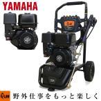 プラウ エンジン式 高圧洗浄機 PLOW EHW175 YAMAHAエンジン搭載 定格 17.5MPa 洗車 下回り 洗浄