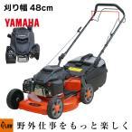 [ 発売記念特別価格 ] プラウ エンジン式 自走芝刈り機 PH-GC480 刈幅48cm [ 芝刈機 草刈り機 草刈機 ]