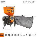 プラウ チッパーシュレッダー GCP75【樹木粉砕機】【エンジン式】