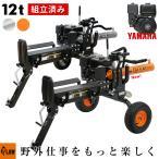 ヤマハ MX200 エンジン搭載 PLOW 薪割り機 PH-GLS12 破砕力12トン
