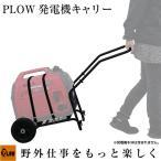 送料無料 発電機 キャリー 発電機キャリー PLOW GNC1 折り畳み式 発電機運搬カート