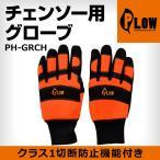 チェーンソー PLOW チェンソー用 切断防止 グローブ チャップス PH-GRCH-M PH-GRCH-L