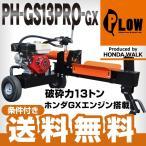 即納 薪割り機 PH-GS13PRO-GX 破砕力13トン エンジン薪割機