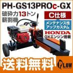 即納 薪割り機 PH-GS13PROc-GX C仕様カスタム  破砕力13トン エンジン薪割機