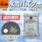 PLOW 融雪剤 クエン酸配合 塩化ナトリウム 氷雪バスター 10kg 凍結防止 塩カル同等 除草剤