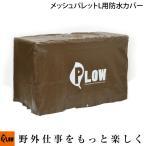 PLOW 除雪機用メッシュコンテナ パレット Lサイズ 防水カバー