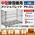 PLOW メッシュパレット コンテナ Lサイズ ph-jcl [ 1840x1000x...