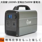プラウ PLOW 蓄電池 大容量 1000Wh 家庭用 定格高出力600W ポータブル 電源 ソーラーパネル対応 LEDライト付 SB600 非常用 蓄電機 蓄電器 発電機