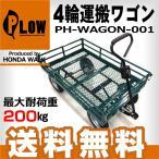 【あすつく対応】 PLOW 4輪車 運搬ワゴン PH-WAGON-001 【移動ワゴン】【運搬車】