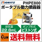 共立 噴霧機 PHPE800【ポータブル 噴霧器 動噴】【エンジン式】【iBスタート】