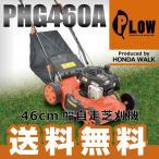 芝刈り機 芝刈機 草刈機 PLOW エンジン式 PHG460A サイド排出機能付き 刈り幅46cm