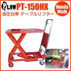 PLOW 油圧台車 テーブルリフター PT-150HX