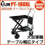 PLOW 油圧台車 テーブルリフター PT-180XL