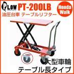 PLOW 油圧台車 テーブルリフター PT-200LB