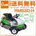 オーレック アグリップ 共立 乗用草刈機 ラビットモアー RM830 H(RM830 HONDAエンジン搭載)