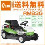 オーレック/共立 乗用草刈機 ラビットモアー ロータリーモア RM83G