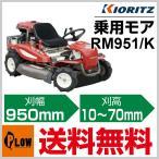 オーレック アグリップ 共立 乗用草刈機 ラビットモアー RM951 K(KAWASAKIエンジン搭載)