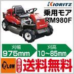 共立 乗用草刈機 ラビットモアー ロータリーモア RM980F
