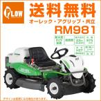 オーレック アグリップ 共立 乗用草刈機 ラビットモアー RM981 K(KAWASAKIエンジン搭載)
