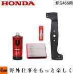 ショッピングホンダ ホンダ芝刈機 HRG466用 お手軽メンテナンスセット (HRG466K1、HRG466C以外)