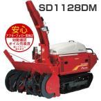 フジイ除雪機 ディーゼル除雪機 SD1128DM 〔最大出力28馬力/除雪幅1100mm〕