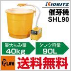 共立 ハトムネ催芽機 SHL90【芽出し】