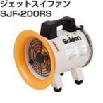 スイデン ポーダブル送風機 SJF-200RS-1[100V] 【業務用扇風機】【イベント】【夏季】【熱帯】