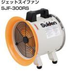 スイデン ポーダブル送風機 SJF-300RS-1[100V] 【業務用扇風機】【イベント】【夏季】【熱帯】
