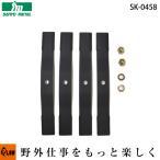 三陽金属 スパイダーモアー SP851・SP650・SP850・SP550・AZ850・AZ650用替え刃セット