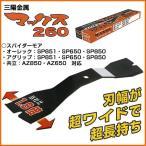 三陽金属 マックス260 スパイダーモアSP851・SP650・SP850・SP550・AZ850・AZ650用替刃 【品番0480】