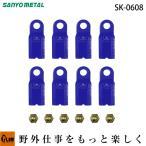 三陽金属 スパイダーモア用フリーナイフ 替刃 SK-0608