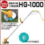 即納 草刈機 電動草刈機 HG-1000 10mコード替刃付き SK-0870