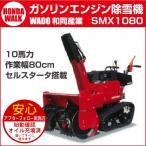 ワドー 除雪機 SMX1080 10.0馬力 ガソリンエンジン ローリング無し