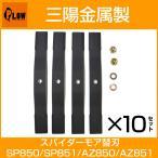 三陽金属 10台分(10×4枚) スパイダーモアー SP851・SP650・SP850・SP550・AZ850・AZ650用替え刃セット