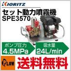 共立 セット動噴 SPE3570【噴霧器 動噴】【エンジン式】