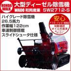 ワドー 除雪機 SW2712-S 26.5馬力 ディーゼルエンジン スライドシューター仕様