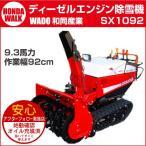 ワドー 除雪機 SX1092 9.3馬力 ディーゼルエンジン