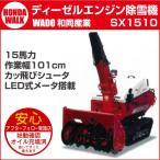 ワドー 除雪機 SX1510 15.0馬力 ディーゼルエンジン
