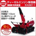 ワドー 除雪機 SX2211 22.0馬力 ディーゼルエンジン