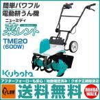 耕うん機 クボタ バッテリー式電動耕運機 TME20 菜レント サイレント