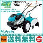 耕うん機 クボタ 耕運機 耕うん機 TR9000 リヤロータリータイプ 7馬力 最上位機種