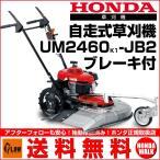 ショッピングホンダ 草刈機 ホンダ UM2460K1-JB ブレーキ付